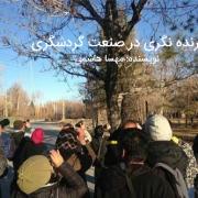 گردشگری ایرانگردی