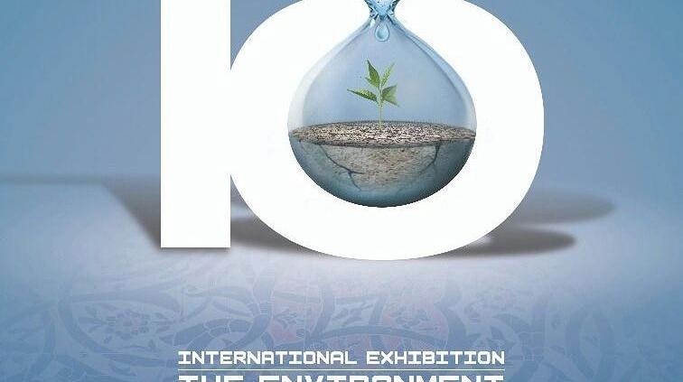آوای بوم در هجدهمین نمایشگاه بین المللی محیط زیست
