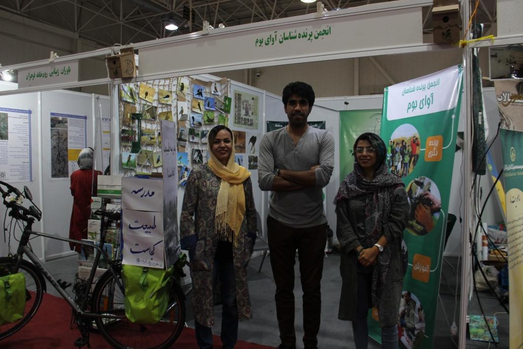 هجدهمین نمایشگاه بین المللی محیط زیست