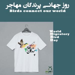 خرید تی شرت روز جهانی پرندگان مهاجر