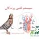 دستگاه گردش خون در پرندگان