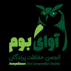 انجمن پرنده نگری و پرنده شناسی آوای بوم