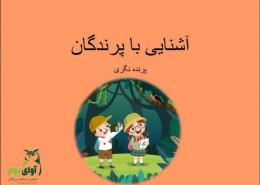 آموزش آنلاین دانش آموزیان